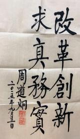 原中国证监会主席周道炯书法(保真)