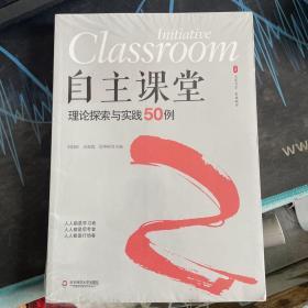 大夏书系·自主课堂:理论探索与实践50例