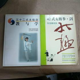 三十二式太极剑教与学,42式太极拳 剑 (2册合售)