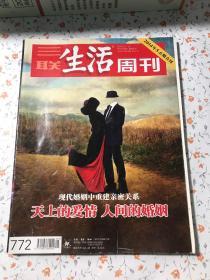 三联生活周刊 ( 彩图 天上的爱情 人间的婚姻) 2014年第5、6期合刊