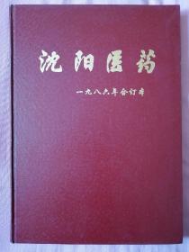 沈阳医药(1986年全年)合订本含创刊号