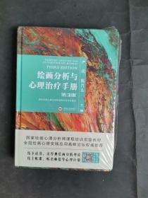 绘画分析与心理治疗手册(第三版),库存书