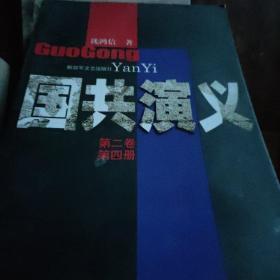 国共演义(第2卷)(第4册)