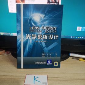 光学系统设计(原书第4版)