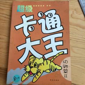 卡通大王,动物篇,11.