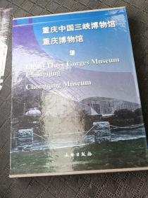 重庆中国三峡博物馆重庆博物馆