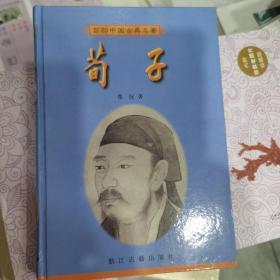 荀子-百部中国古典名著