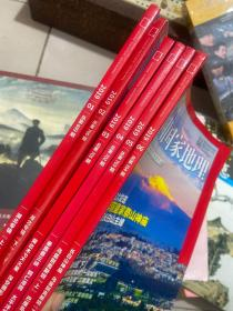 中国国家地理2019年1-6期