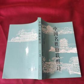 中国名胜楹联组诗