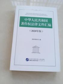 中华人民共和国著作权法律文件汇编(2020年版)