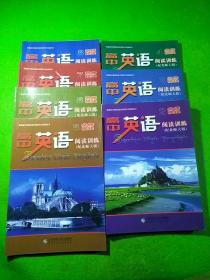 高中英语阅读训练必修模块2-8 共7本合售