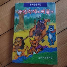 林中怪兽(朝鲜文)