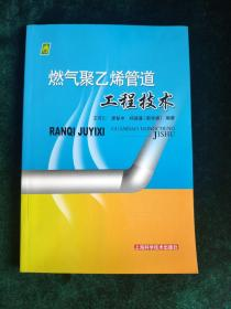 燃气聚乙烯管道工程技术(签名本)