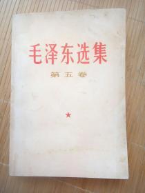 毛泽东选集第五卷(有成品检测证)