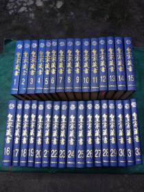 皇家藏书《32册全》