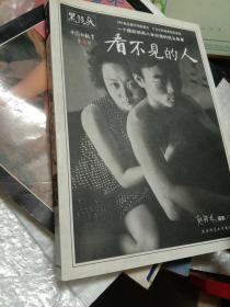 看不见的人  中国的故事第陆辑