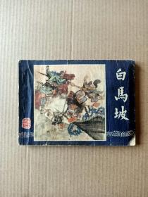 白马坡(三国演义之十三)一一80版
