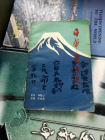 日本書法史