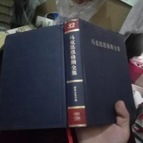 马克思恩格斯全集第二版(第32卷)