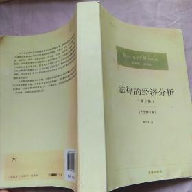 法律的经济分析  复制本  (470页一1124页)