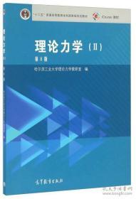 """理论力学(2 第8版)/""""十二五""""普通高等教育本科国家级规划教材"""