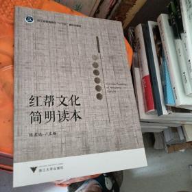 红帮文化简明读本