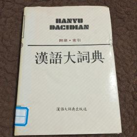汉语大词典(附录,索引)