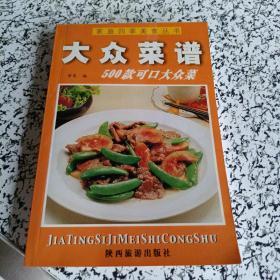 家庭四季美食丛书——大众菜谱
