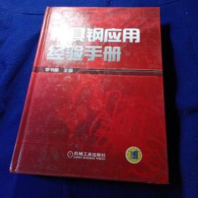 模具钢应用经验手册