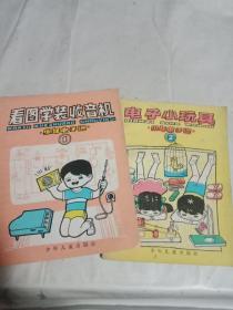 少年电子迷 1、2(看图学装收音机、电子小玩具)2本合售