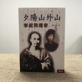 潘弘辉签名·台湾联经版《夕阳山外山:李叔同传奇》(锁线胶订)