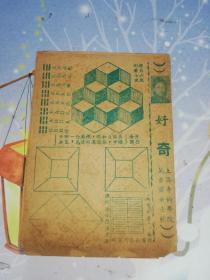 民国魔术资料  好奇  上海奇术学院  万吉灵女士校