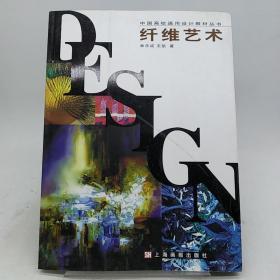 中国高校通用设计教材丛书:纤维艺术