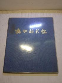 亲切的关怀(画册,12开,精装,浅蓝色布面带塑料封)好品