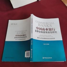 中国商业银行监事会制度有效性研究:基于公司治理结构优化的视角
