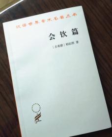 正版 会饮篇 汉译世界学术名著丛书 柏拉图著 一篇对话式作品 西方哲学对话录美学研究 西方哲学史 哲学经典书