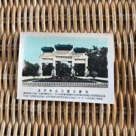 老照片 北京中山公园石牌坊 手工上色
