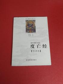 藏传佛教宁玛派(度亡经全译本)/藏传佛教经典译丛