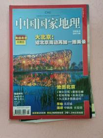 中国国家地理【2008年8月份】总第574期 附赠地图二张
