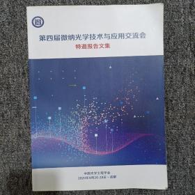 第四届微纳光学技术与应用交流会。特邀报告文集(2020年9月版。)
