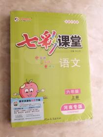 七彩课堂 语文 六年级 上册(河南专版)