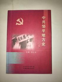中共邹平地方史(第一卷)