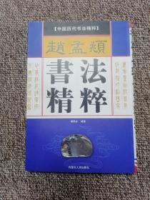 中国历代书法精粹:赵孟頫书法精粹