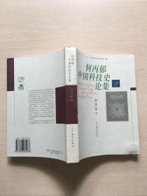 何丙郁中国科技史论集  (内容干净整洁,无勾画)