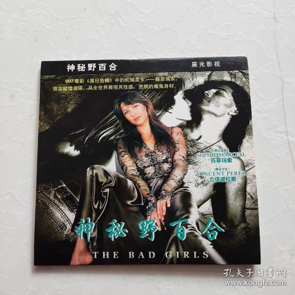 光盘:神秘野百合  简装2碟