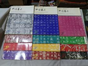 中国书法2004年(1-12)期