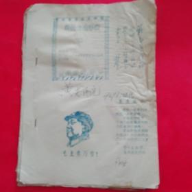 新针疗法手册郓城县六二六卫校毛泽东思想学习班翻印(刻板油印)1969年