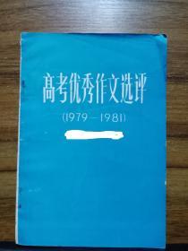 高考优秀作文选评 (1979-1981)