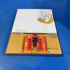 每天读点中国文化·民俗风情
