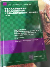 中华人民共和国合同法  B+697
